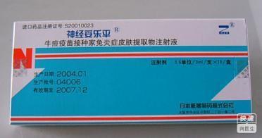 神经妥乐平(牛痘疫苗接种