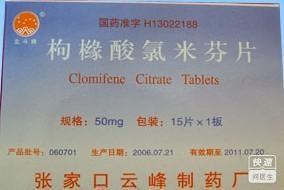枸橼酸氯米芬片(枸橼酸氯