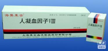 冻干人凝血因子VIII(
