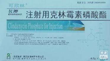 可欣林(注射用克林霉素磷