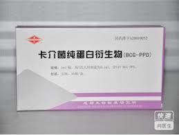 卡介菌纯蛋白衍生物