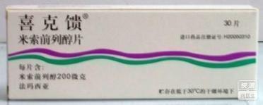 喜克馈(米索前列醇片)