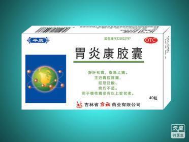 胃炎康胶囊(胃炎康胶囊)