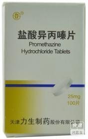 盐酸异丙嗪片(盐酸异丙嗪