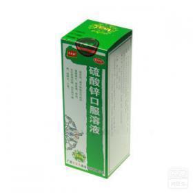 硫酸锌口服溶液(硫酸锌口