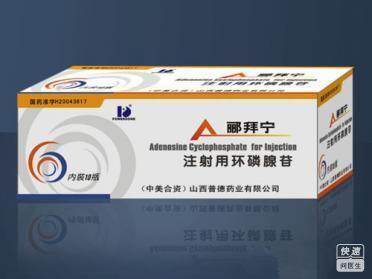 郦拜宁(注射用环磷腺苷)