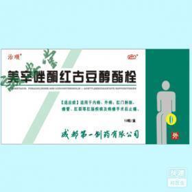 美辛唑酮红古豆醇酯栓(美