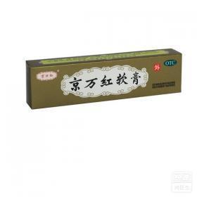 京万红(京万红软膏)