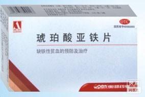 奥邦琥珀酸亚铁片(琥珀酸