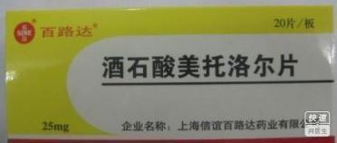 酒石酸美托洛尔片(酒石酸