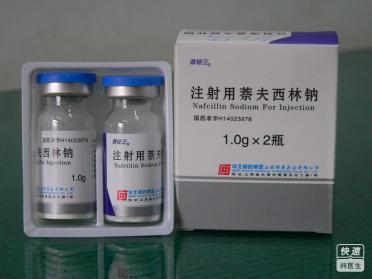 欣轻三(注射用萘夫西林钠