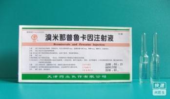 溴米那普鲁卡因注射液(溴