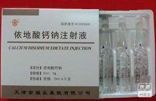 依地酸钙钠注射液(依地酸