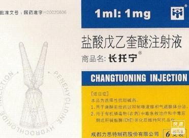 长托宁(盐酸戊乙奎醚注射