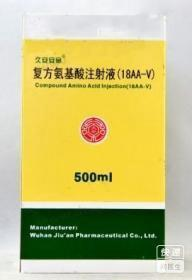 复方氨基酸注射液(18A