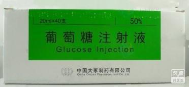 葡萄糖注射液(葡萄糖注射