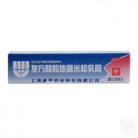 复方醋酸地塞米松乳膏(复