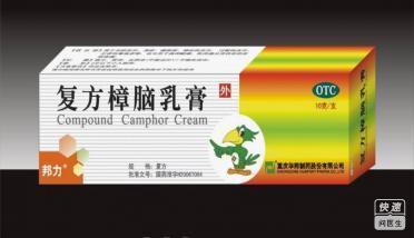 复方樟脑乳膏(复方樟脑乳