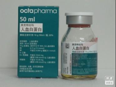 奥达(人血白蛋白注射液)