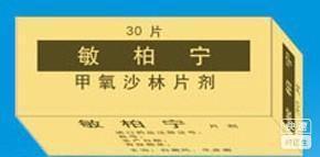 敏柏宁(甲氧沙林片)