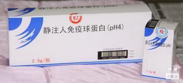 静注人免疫球蛋白(pH4