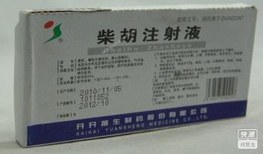 柴胡注射液(柴胡注射液)