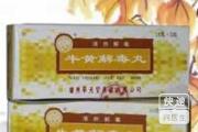牛黄解毒丸(牛黄解毒丸)