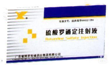 硫酸罗通定注射液
