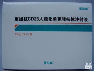 健尼哌(重组抗CD25人