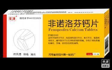 非诺洛芬钙片(非诺洛芬钙