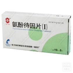 氨酚待因片(Ⅰ)(氨酚待