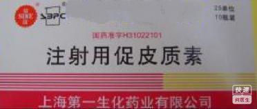 注射用促皮质素(注射用促