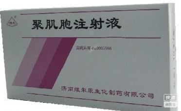 聚肌胞注射液(聚肌胞注射