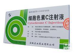 细胞色素C注射液(细胞色