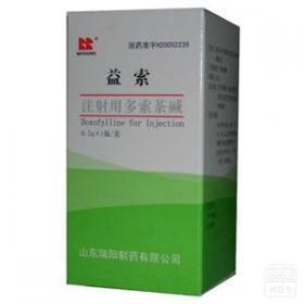 益素(注射用多索茶碱)