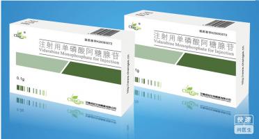 注射用单磷酸阿糖腺苷(注