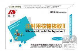 注射用核糖核酸II(注射