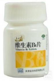 维生素B6片(维生素B6