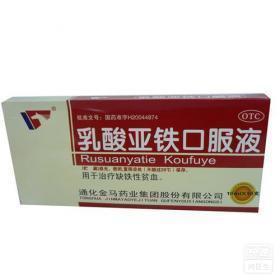 乳酸亚铁口服液(乳酸亚铁