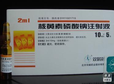核黄素磷酸钠(核黄素磷酸