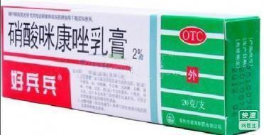 硝酸咪康唑乳膏(硝酸咪康