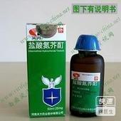 盐酸氮芥搽剂