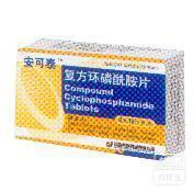 安道生(环磷酰胺片)