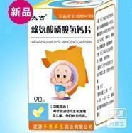 赖氨酸磷酸氢钙片(赖氨酸