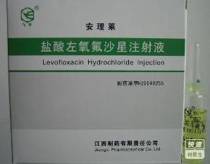 盐酸左氧氟沙星注射液
