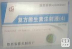 复方维生素(4)注射液
