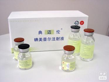 典迈伦(碘美普尔注射液)