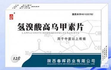 氢溴酸高乌甲素片(氢溴酸