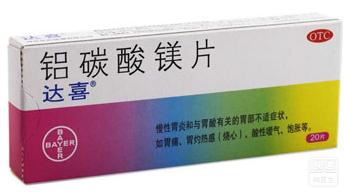 达喜(铝碳酸镁片)