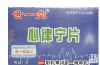 心律宁片(心律宁片)
